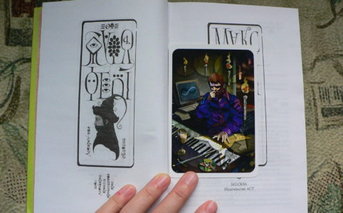 The Magus Urban Tarot by Robin Scott